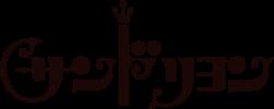ベーカリー サンドリヨン